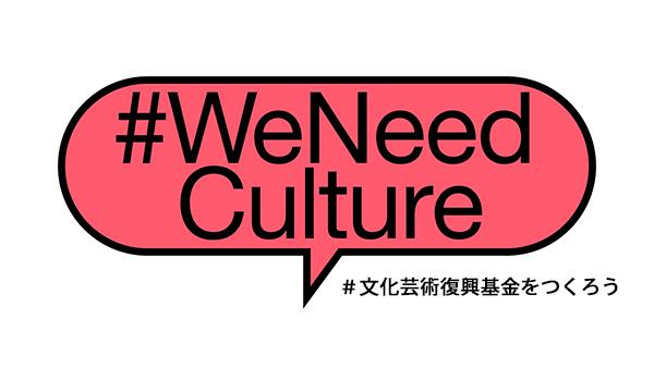 WeNeedCulture-文化芸術復興基金をつくろう-